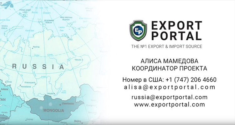 Export Portal Attends World Trade Center, Russia Global Economic Summit
